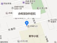 赤峰新协和医院地图